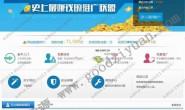 PHP源码:某P2P借贷网站系统V4高级版(带众筹功能,整合Discuz)
