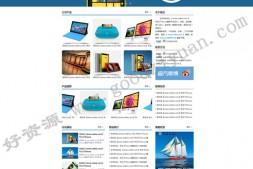 好资源:质感白商业企业模板 DiscuzX3商业版【价值298元】