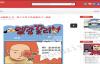好资源:仿2014内涵吧漫画网整站程序(PHP源码)