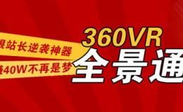 360VR全景通旗舰版(无限制版+价值9800元)