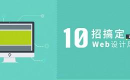 10个方法帮你搞定Web设计风格指南