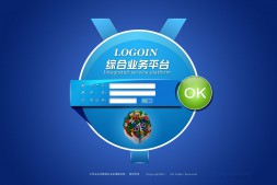 好资源:时尚扁平化html5浅蓝色风格网络门户源码