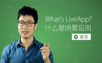 微场景轻应用LightAPP专业版(微博士仿云来轻APP,自定义场景模式+增强入口+聚合)
