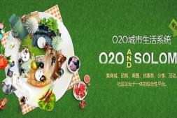 好资源:方维O2O生活服务系统V3.01最新完美商业版